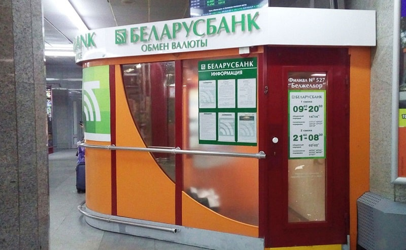 Обмен валюты в беларуси