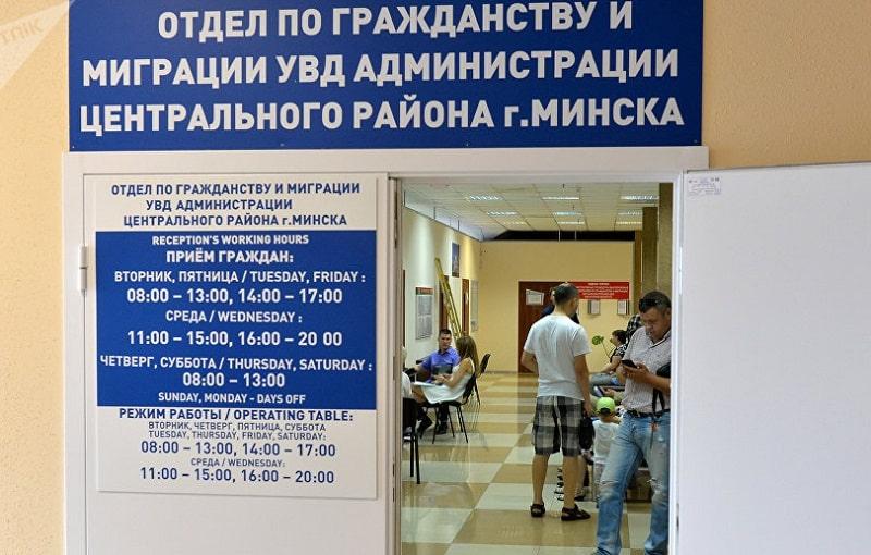 Отдел по гражданству и миграции Центрального района Минска