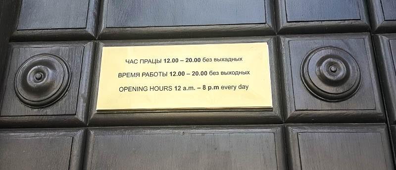Время работы национального художественного музея