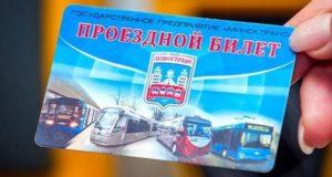 Проездной Билет в Минске