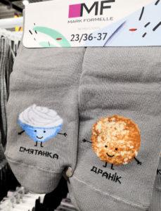 """Белорусские носки """"драник со сметанкой"""""""